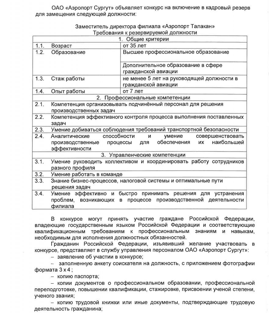 Распорядительный документ № РАС-0032_19 от 29.04.2019_1_Страница_1.jpg