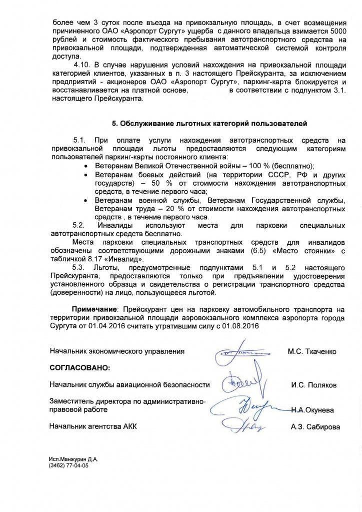 Прейскурант цен (oт 25.07.2016) - Парковка_Страница_3.jpg