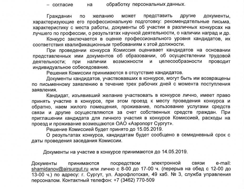 Распорядительный документ № РАС-0032_19 от 29.04.2019_1_Страница_2.jpg