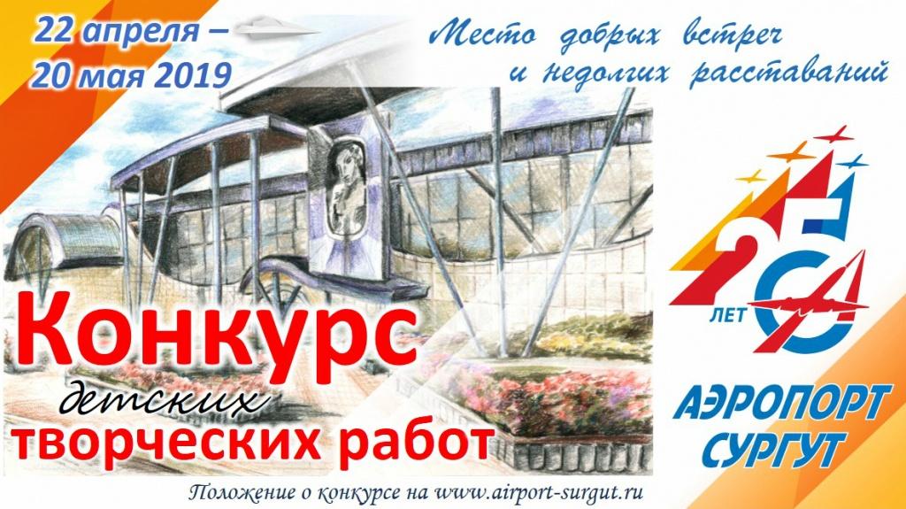 Картинки по запросу конкурс творческих работ 25 лет аэропорт сургут